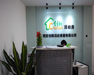 西安创新活动房屋有限公司