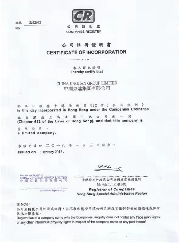 京建集团注册证明