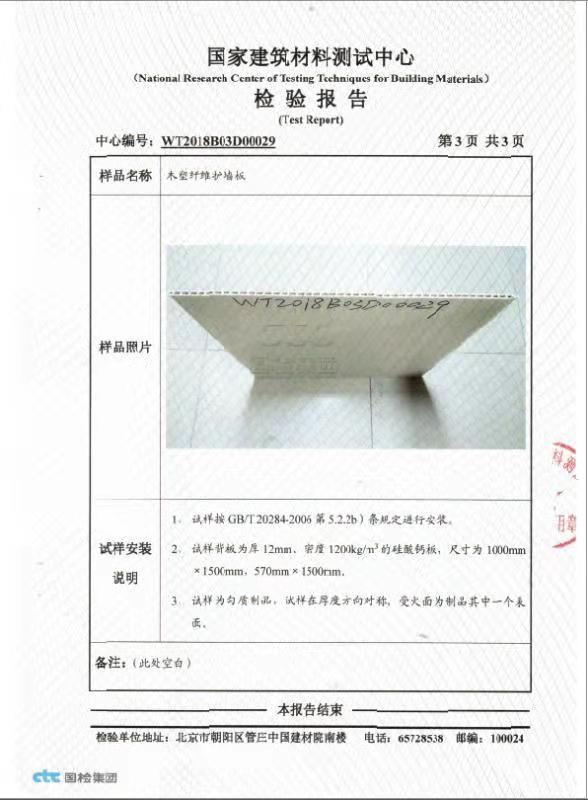 木塑纤维护墙板检验报告