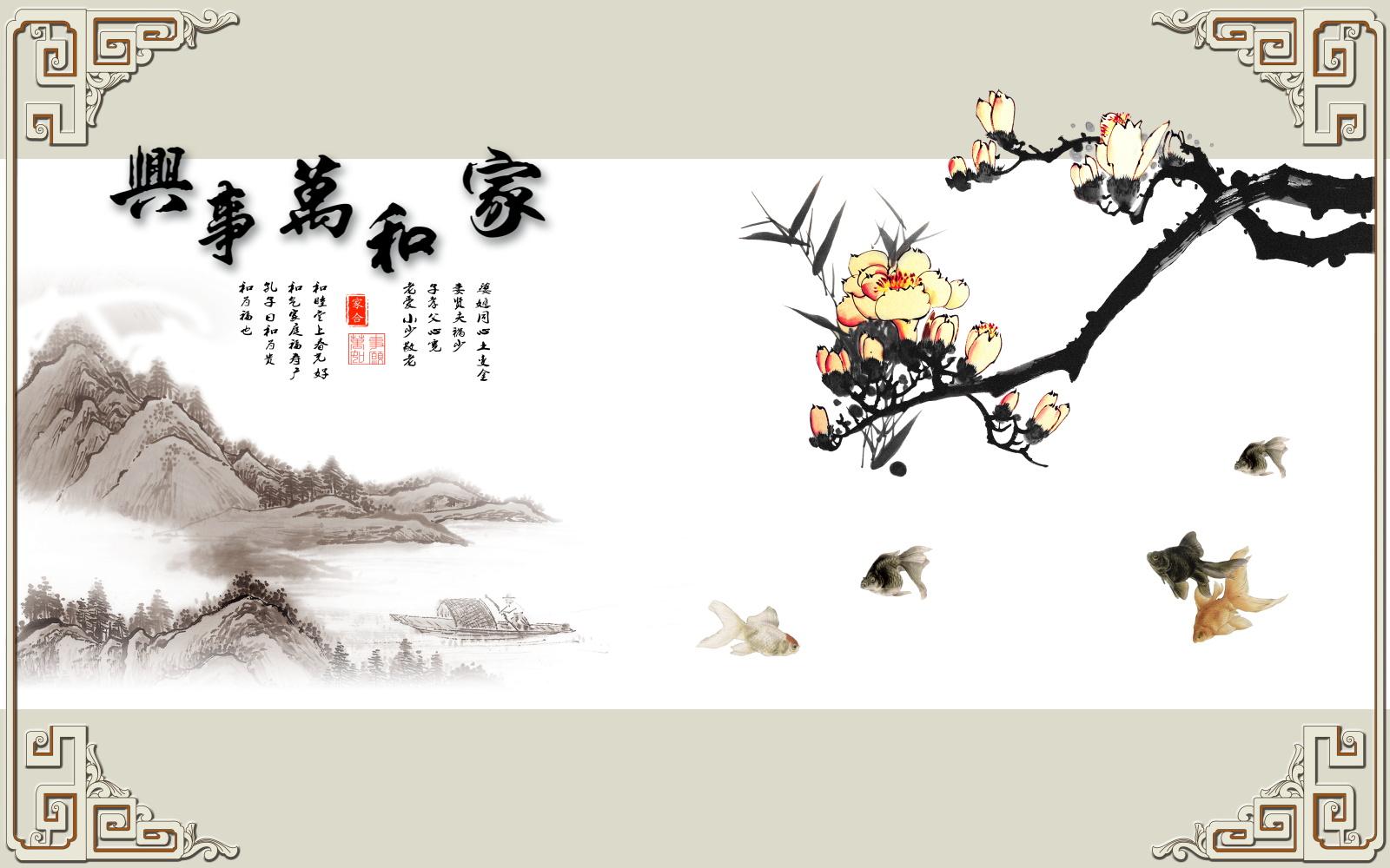广东背景墙——家和万事兴