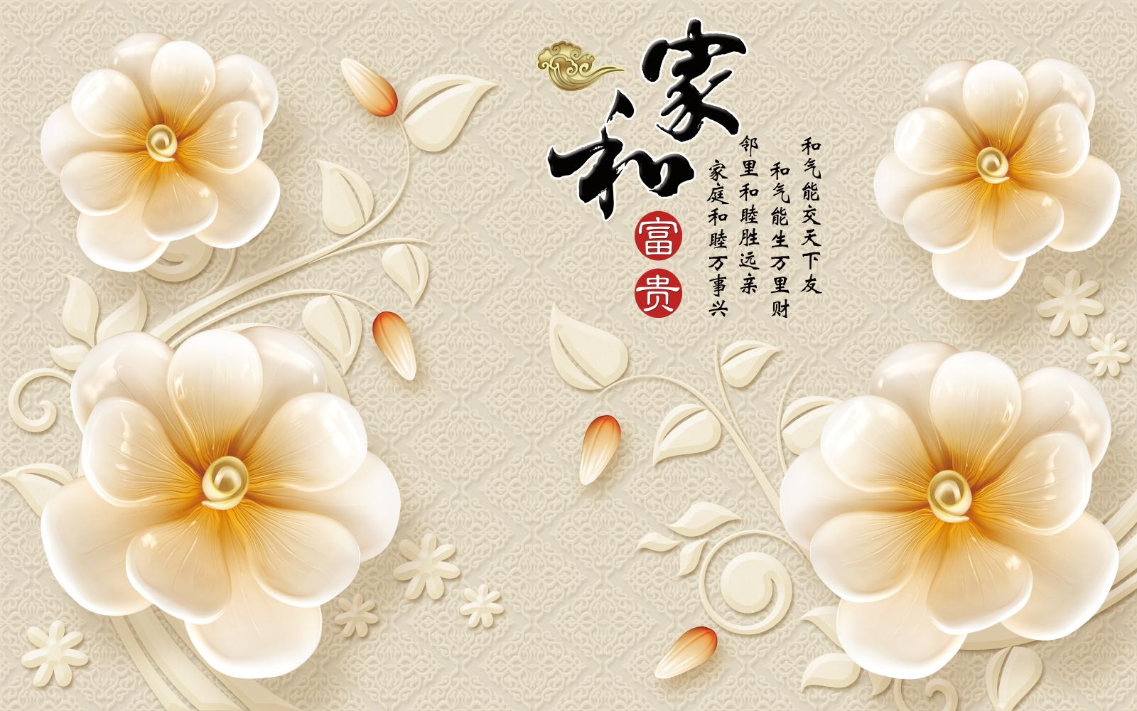 内蒙古背景墙——花开富贵