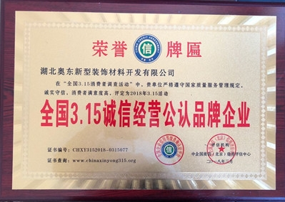 EPS泡沫线条荣誉证书