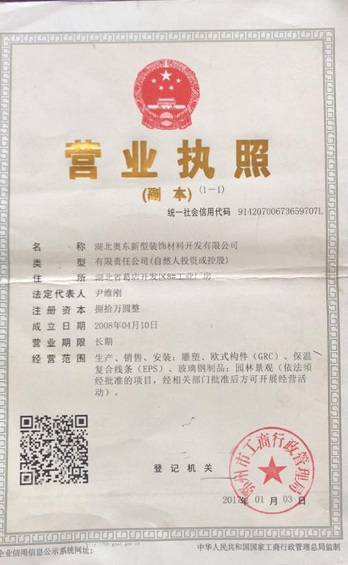 武汉eps线条-营业执照