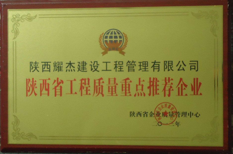 陜西省工程質量重點推薦單位