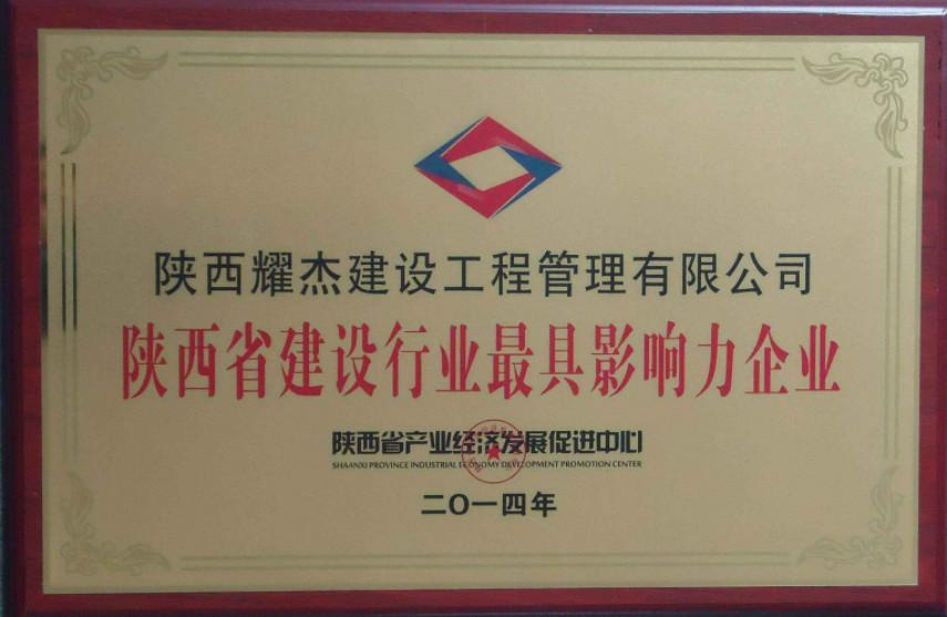 陕西省建设行业较具影响力企业