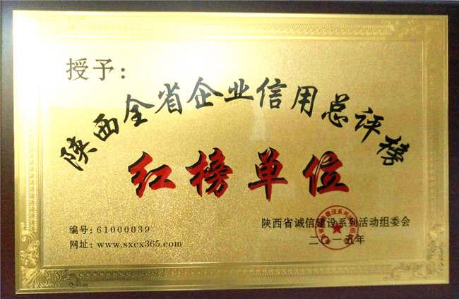我公司獲得陜西全省企業信用總評榜紅榜單位