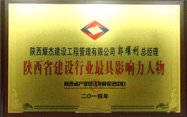 郭耀利先生获得陕西省建设行业较具影响力人物