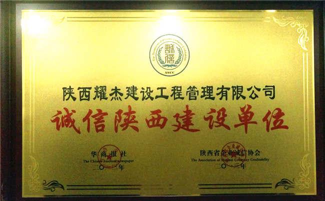 陕西耀杰建设工程管理有限公司获得诚信陕西建设单位