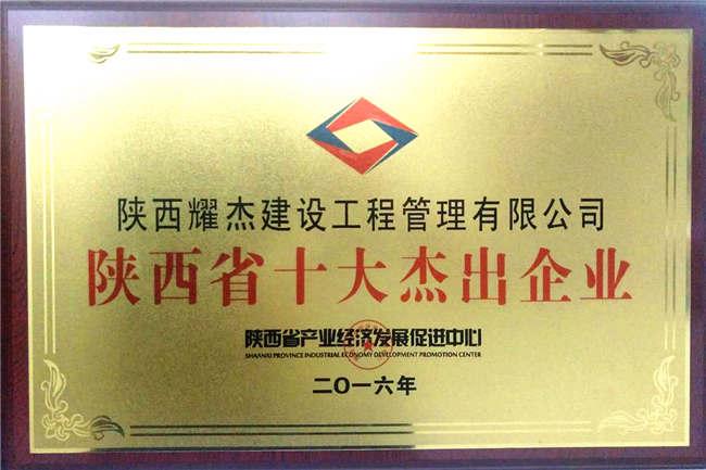 我公司獲得陜西省十大杰出企業