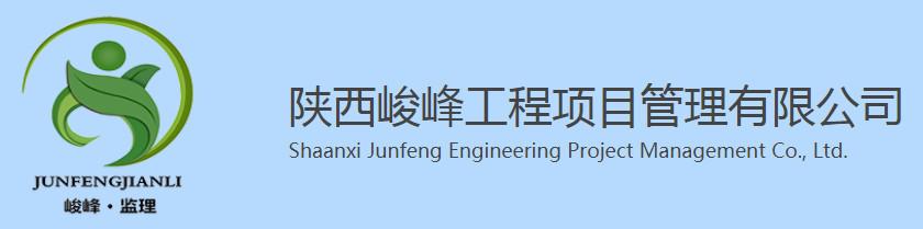 陜西峻峰工程項目有限公司
