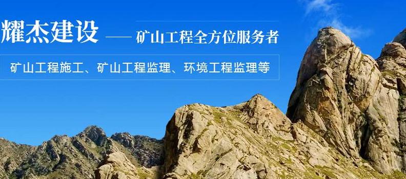 矿山工程技术服务