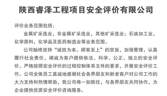 耀杰集團子公司-陜西睿澤工程項目安全評價有限公司