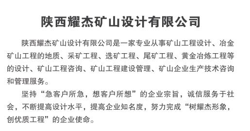 耀杰集团子公司-耀杰矿山设计有限公司
