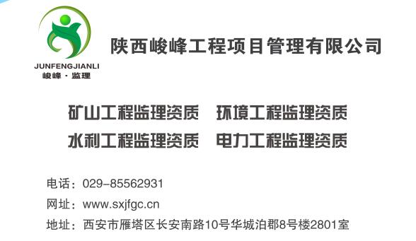 耀杰集團子公司-陜西峻峰工程項目管理有限公司