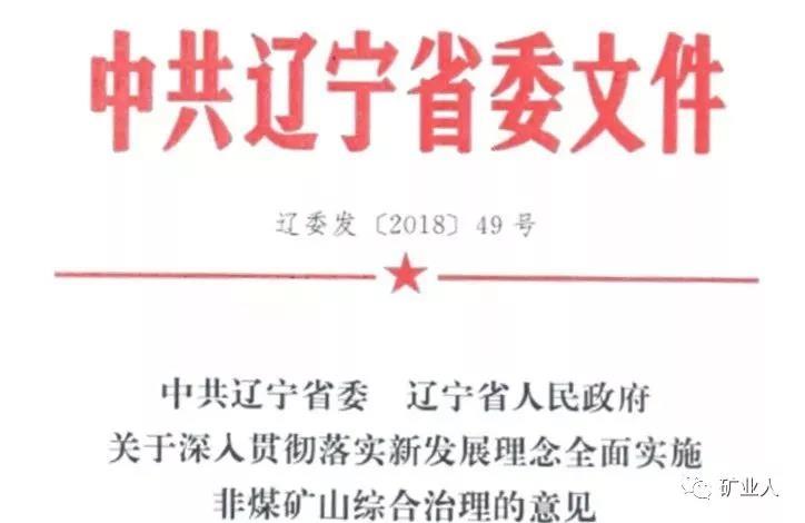 辽宁非煤易胜博主页大地震!2022年前易胜博主页数量减一半