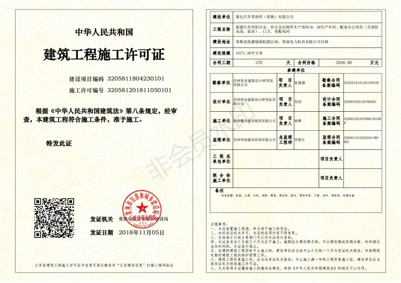 熱烈祝賀陜西耀杰建設集團在江蘇常熟承擔的慕樂汽車零部件(常熟)有限公司新建壓鑄件生產項目施工正式開工