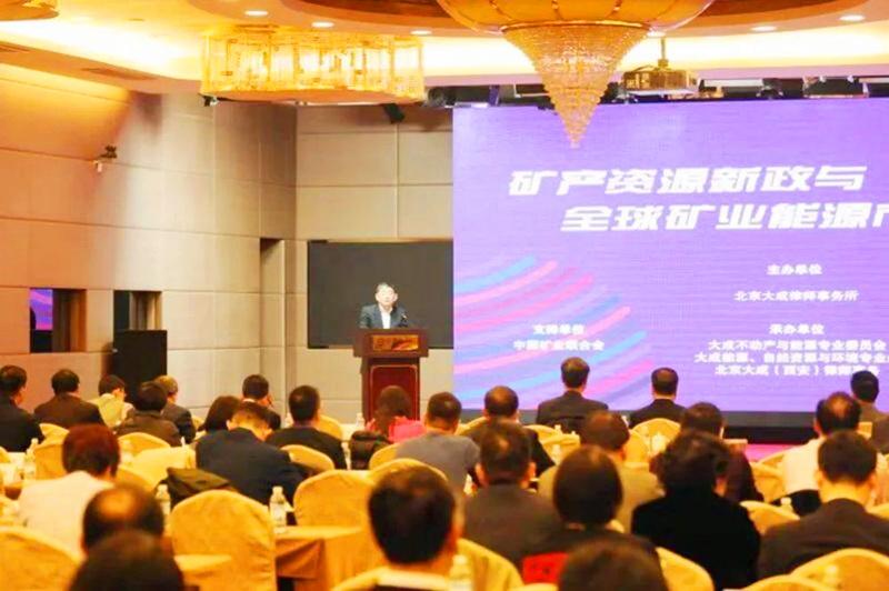 百余名专家齐聚北京研讨全球矿业能源市场新态势
