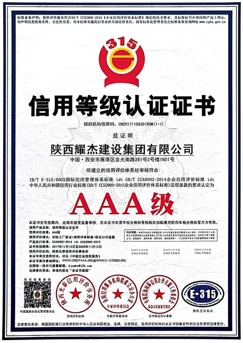 AAA级信用等级认证证书
