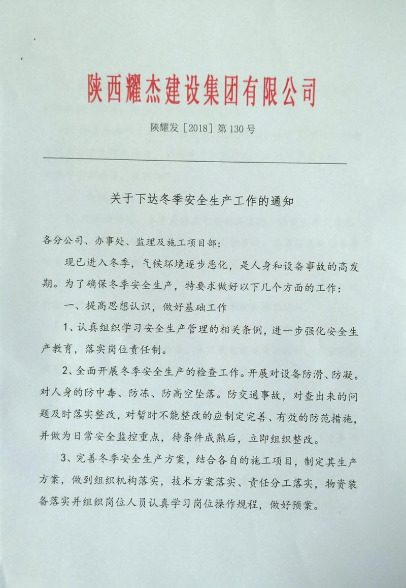 陕西耀杰建设集团关于下达冬季安全生产工作的通知