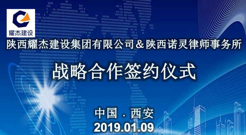 陕西耀杰建设集团与陕西诺灵律师事务所战略合作签约仪式圆满落成