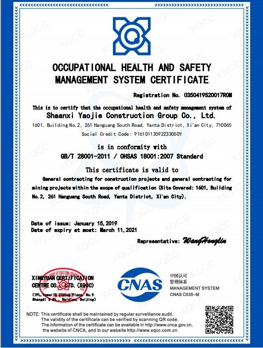 職業健康安全管理體系認證證書英文版