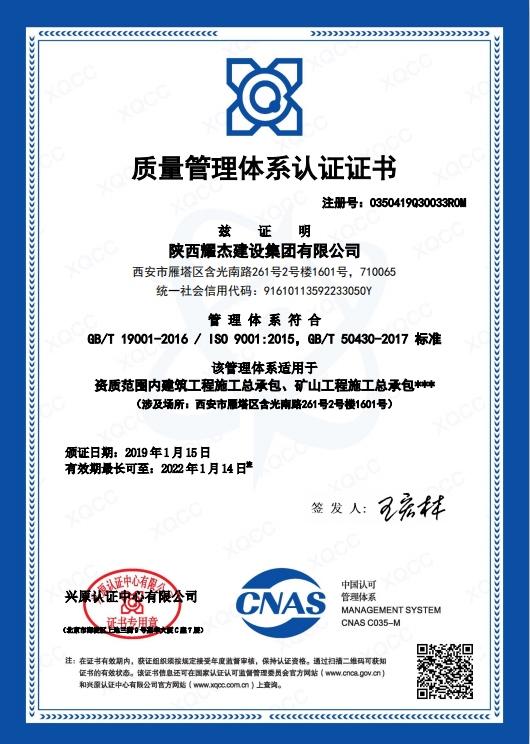 热烈祝贺陕西耀杰建设集团荣获环境、质量、职业健康安全管理三大体系国家级认证