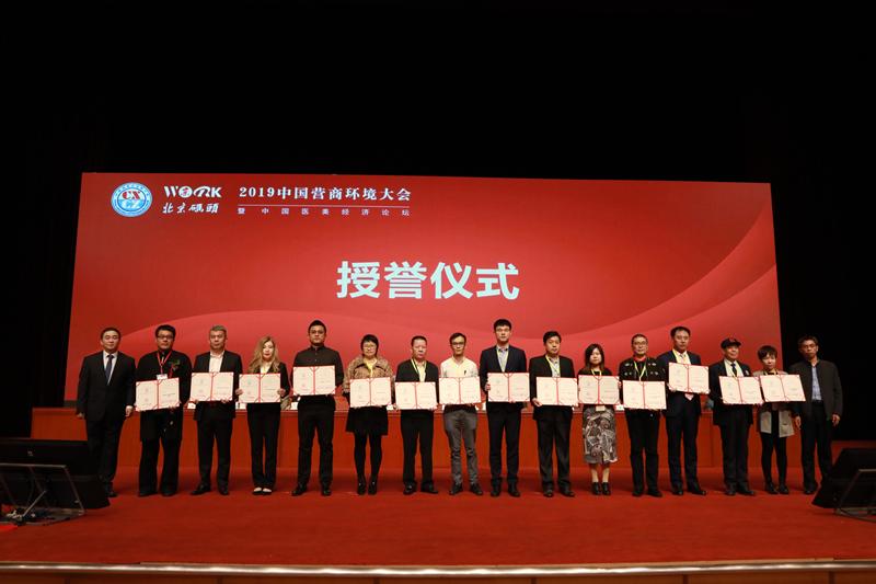 第十六屆中國誠信企業家大會陜西耀杰建設集團載譽而歸