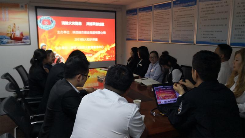消除火灾隐患 共建平安社区 --耀杰建设集团 2019 年消防培训会