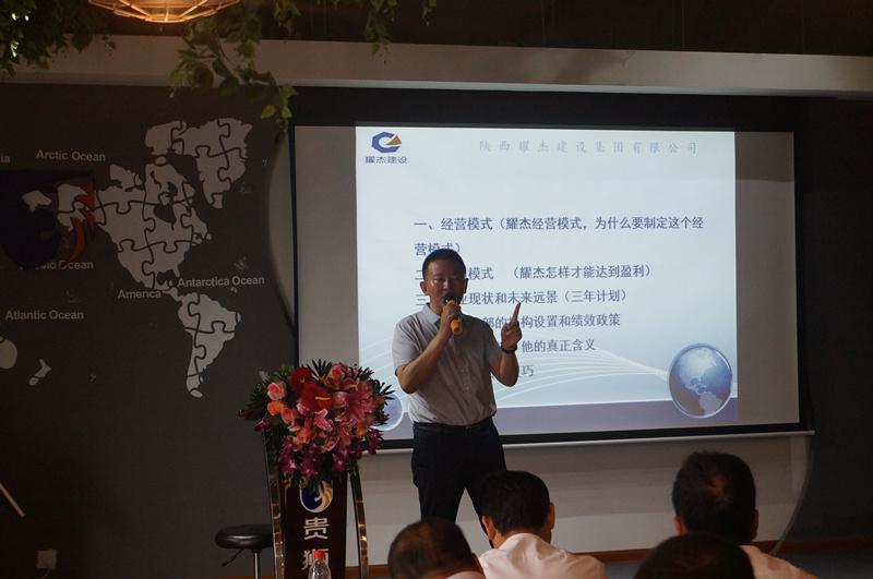 增强核心竞争力,提高业务素养 ——陕西耀杰建设集团员工培训会
