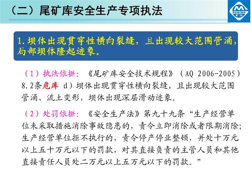 尾矿库安全生产专项执法行动重点内容解读