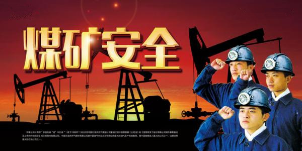 山西将实施煤矿矿长安全生产考核记分工作细则