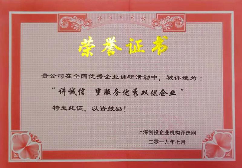 """耀杰集团荣获""""讲诚信 重服务优秀双优企业""""荣誉证书"""