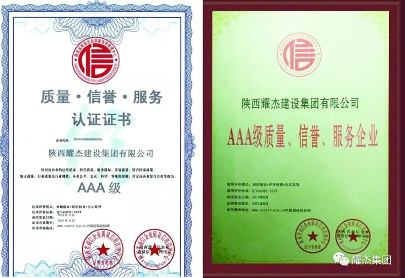 陕西耀杰建设集团获评2019中国招标投标行业AAA信用企业