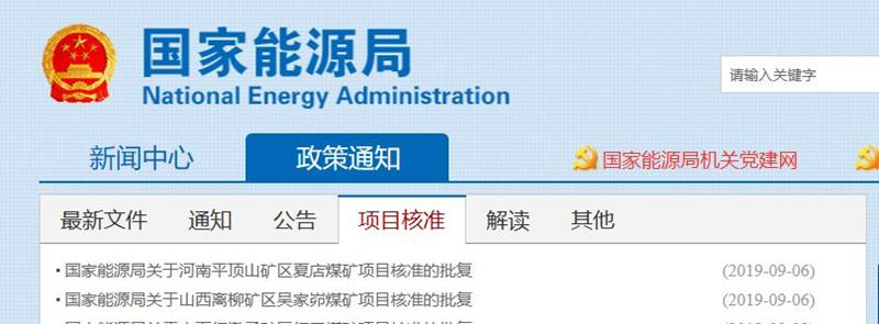 能源局核准批山西河南两煤矿项目 产能450万吨
