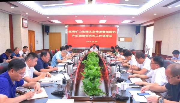 借力东风 打造样板 刘志仁调度矿山修复暨碳酸钙产业建设工作