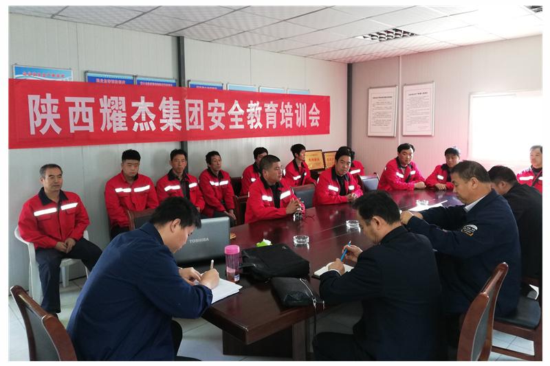 耀杰集团节前安全培训之凤县寨子沟铅锌矿耀杰项目部