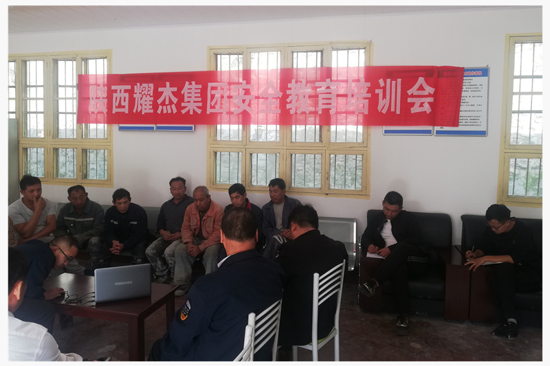 耀杰集团节前安全培训之凤县峰崖铅锌矿耀杰项目部