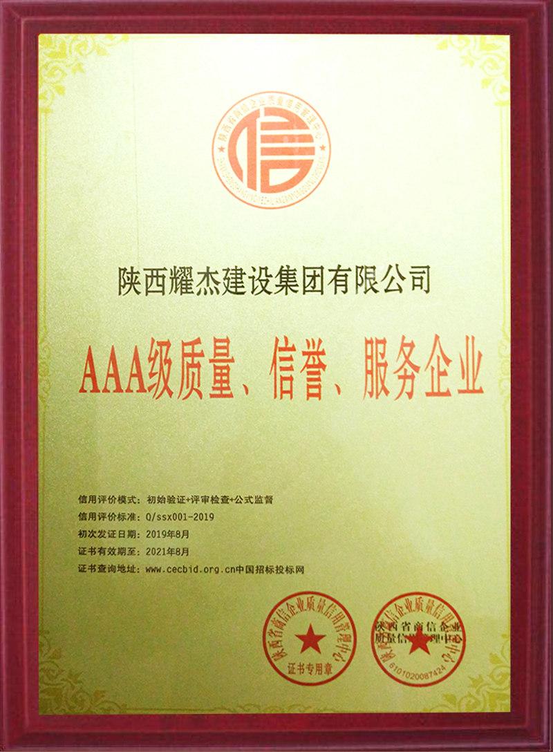 中国招标投标网AAA铜牌