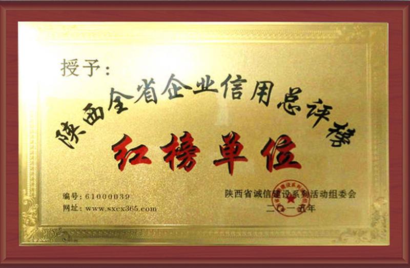 我公司获得陕西全省企业信用总评榜红榜单位