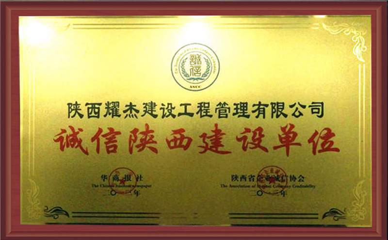 AG旗舰厅体验工程管理有限公司获得诚信陕西建设单位