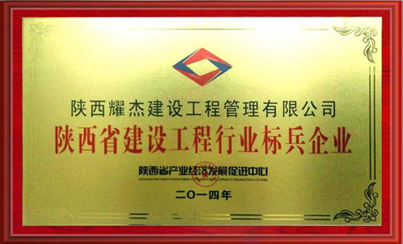 我公司获得陕西省建设工程行业标兵企业
