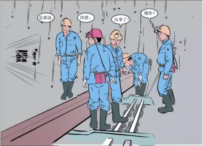 冒顶、透水、火灾、瓦斯爆炸……煤矿自救互救知识