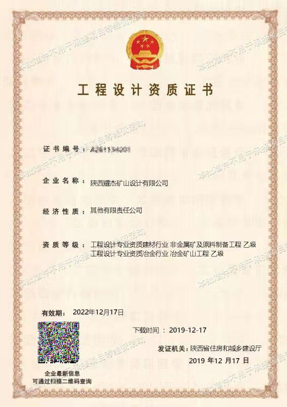热烈祝贺耀杰集团子公司陕西耀杰矿山设计有限公司取得矿山工程设计专业资质