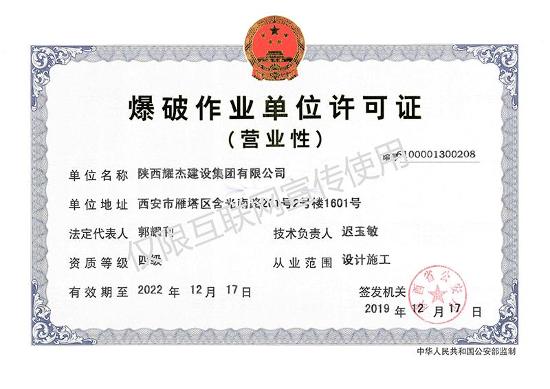 热烈祝贺陕西耀杰建设集团取得爆破资格证书