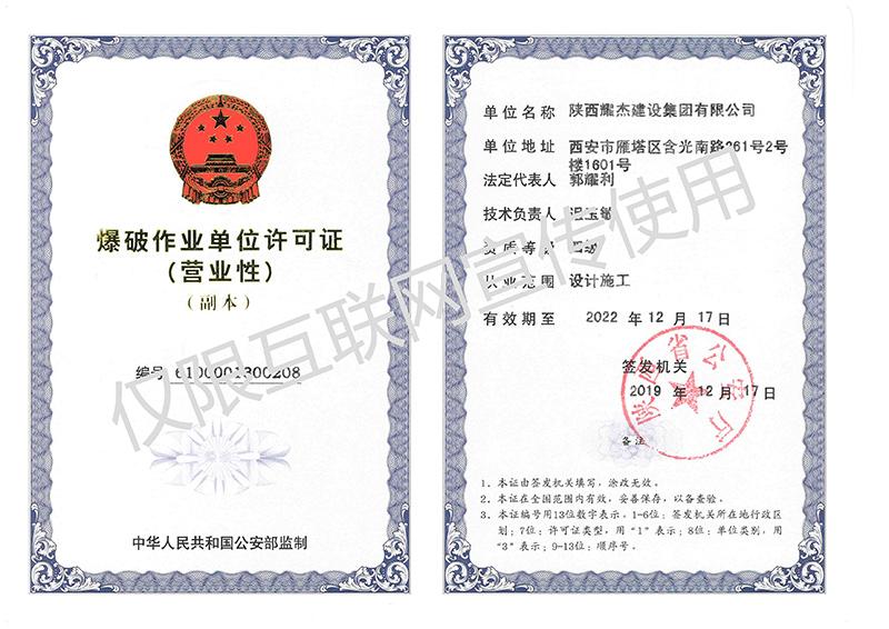 爆破作业单位许可证副本