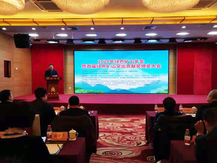 2020年绿色矿山年会暨首届绿色矿山突出贡献奖颁奖大会在京举行
