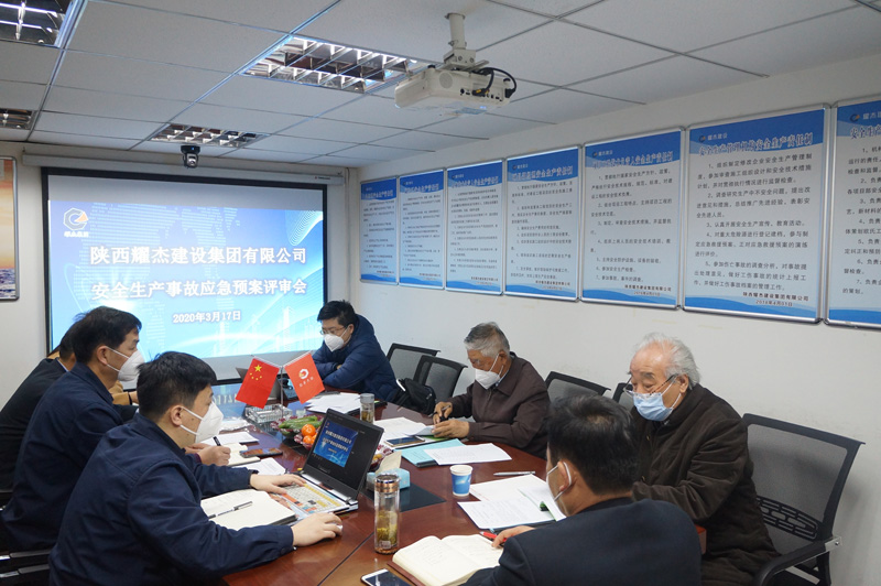 陜西耀杰集團《生產安全事故應急預案》通過..評審