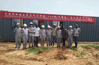 耀杰集團尼日利亞1000噸日銅選廠項目