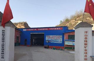 山西浮山县隆顺矿业有限公司铁矿施工项目