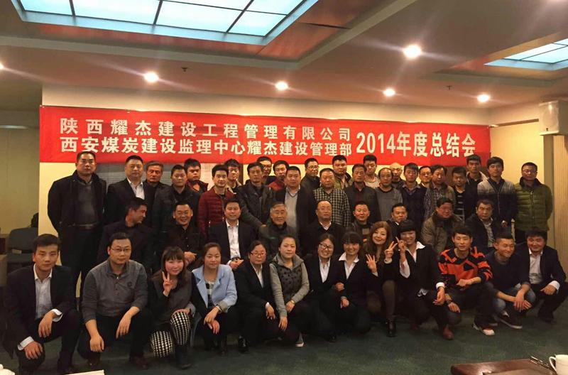 2014年度秋霞影院公司總結會